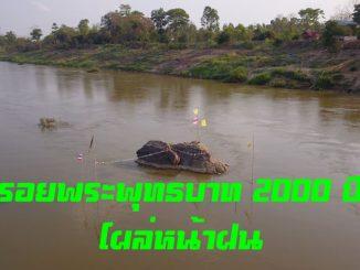 รอยพระพุทธบาทเวินปลา เวินพระบาท ท่าอุเทน นครพนม