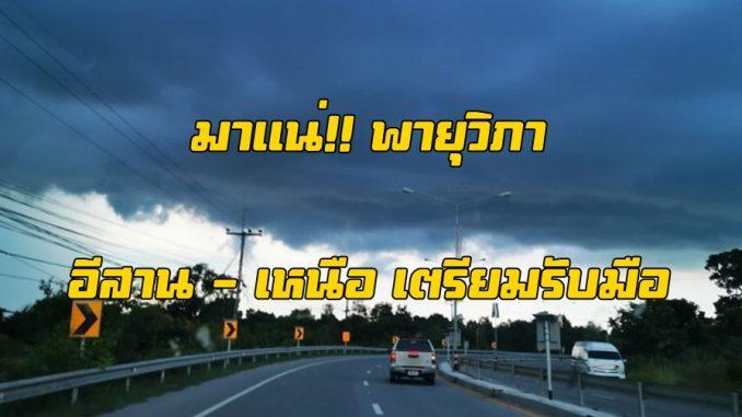 พายุวิภา