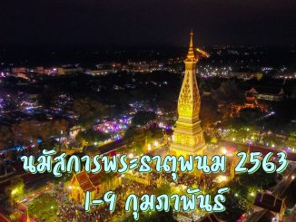 งานนมัสการองค์พระธาตุพนม ประจำปี 2563
