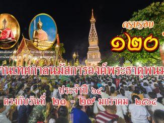 งานนมัสการพระธาตุพนม 2564